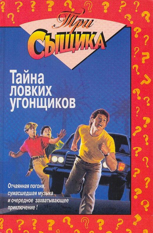 информацию книги три сыщика читать онлайн регистратура