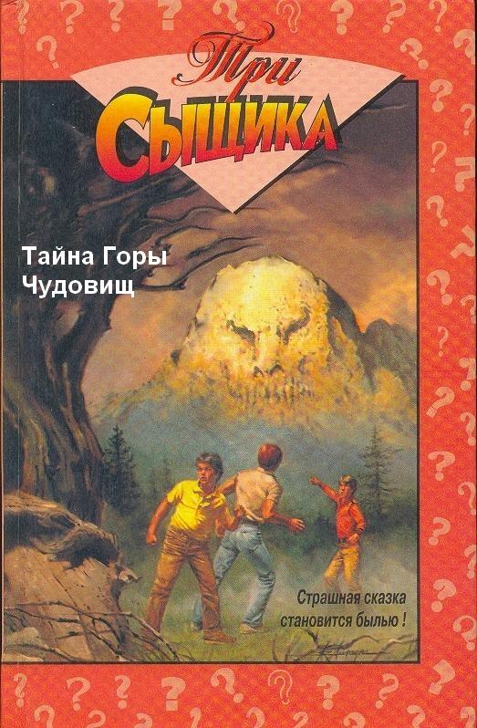 книги три сыщика читать онлайн Санкт-Петербург Авиакассы Фрунзенский